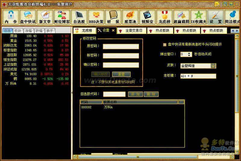 大杂烩股市实时分析终端下载