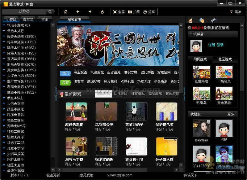 蓝龙游戏QQ盒下载