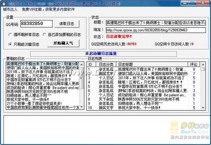 QQ日志人气伴侣下载