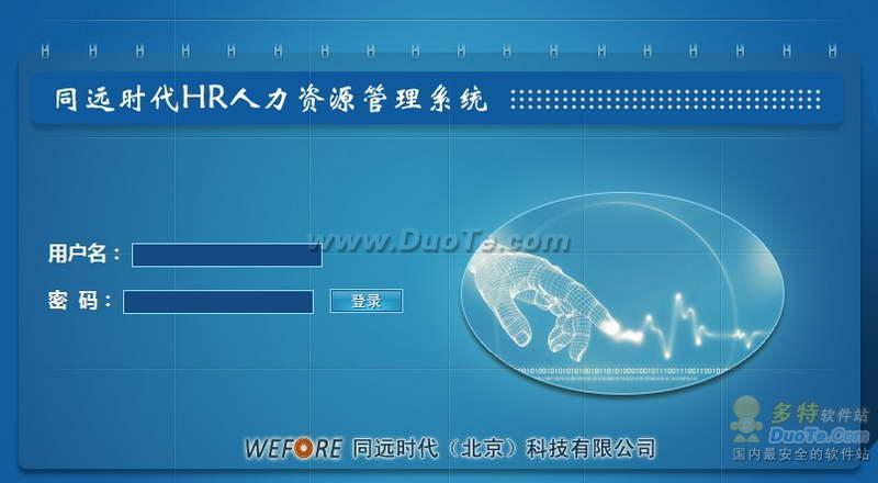 同远HR人力资源管理系统下载