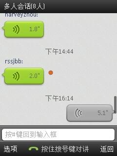 微信 for S60V3下载