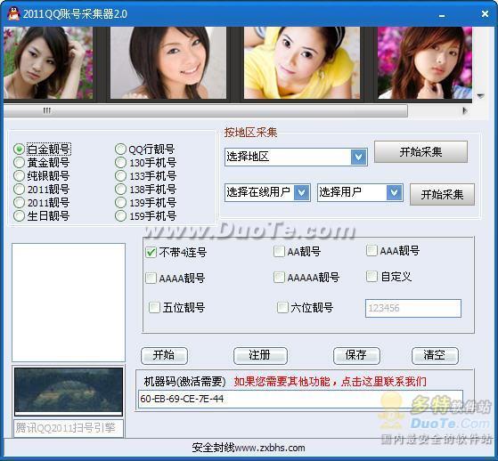 2011QQ账号采集器下载