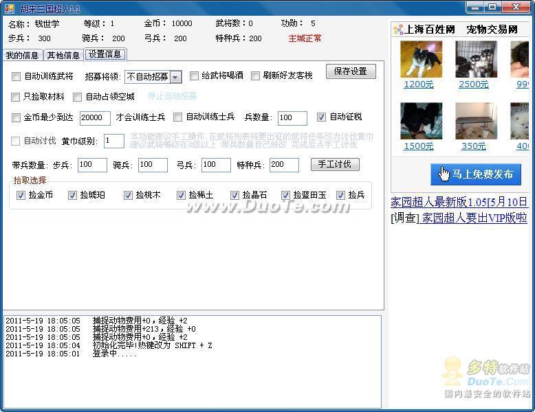 QQ胡莱三国辅助 三国超人下载