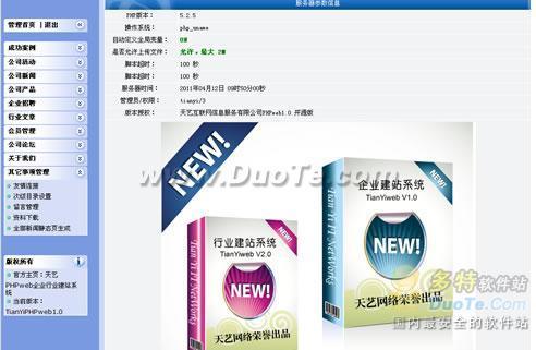 天艺企业行业PHP建站系统下载
