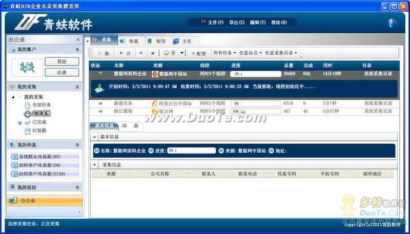 青蚨B2B企业名录采集群发软件下载