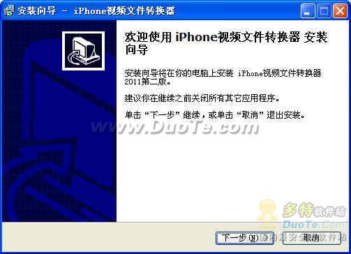 iPhone视频文件转换器下载