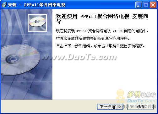 PPFull聚合网络电视下载
