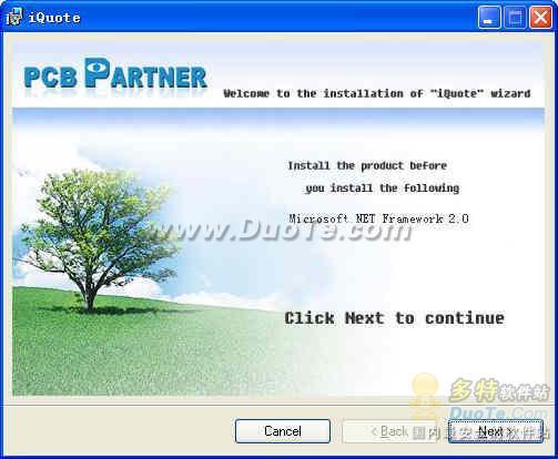 iQuotePCB智能报价系统下载