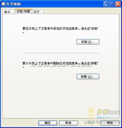打开加加(Open++)下载
