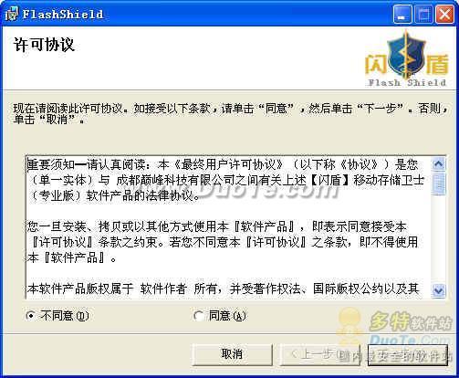 u盘加密软件下载