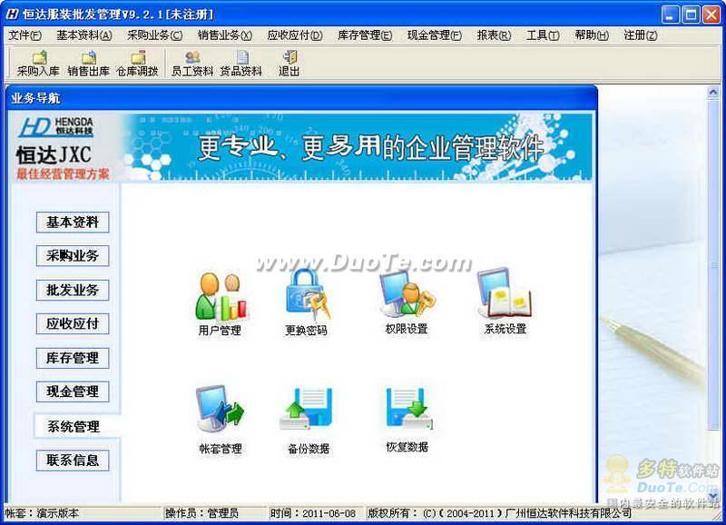 恒达服装批发管理软件下载