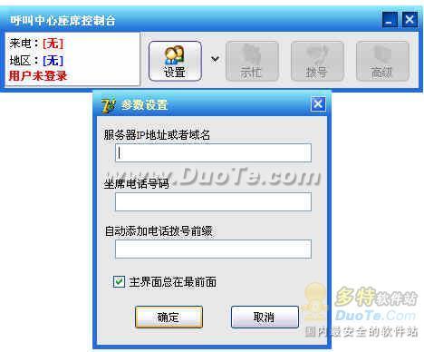 研科软件拨号系统下载
