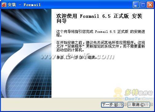 Foxmail绿色版下载