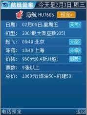 航班管家 for Symbian下载