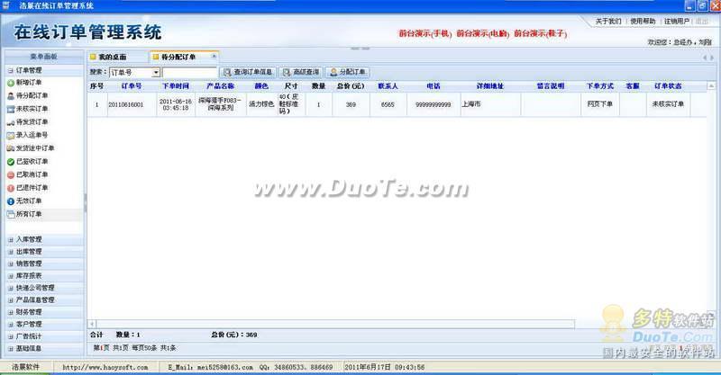 浩展在线订单管理系统下载