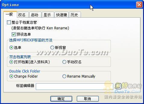 Ken Rename (批量重命名工具)下载