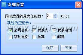 秉昕客户营销软件下载