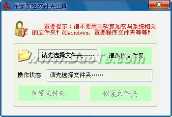 菠萝加密文件夹工具2011下载
