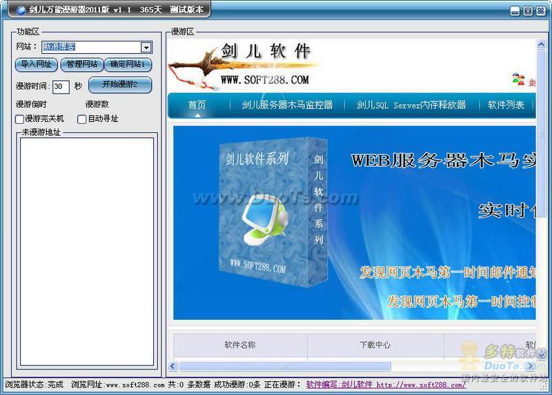 剑儿万能漫游器2011下载