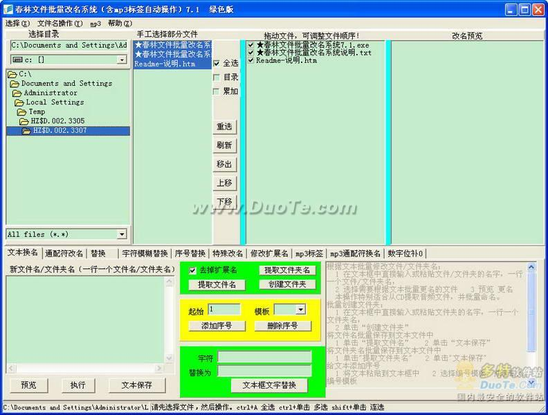 春林文件批量改名系统下载