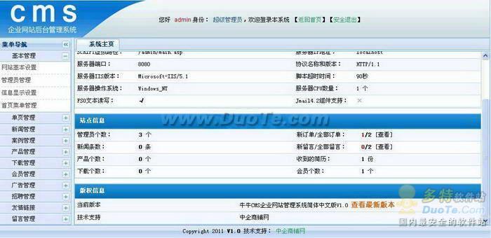 牛牛CMS企业网站管理系统下载