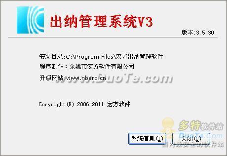 宏方出纳管理软件下载