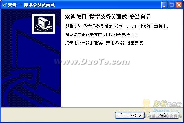 华图微学公务员面试模拟软件下载