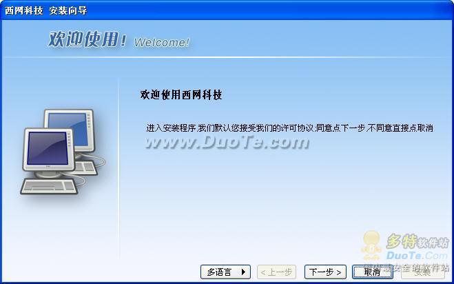 陕西西网局域网管理软件下载
