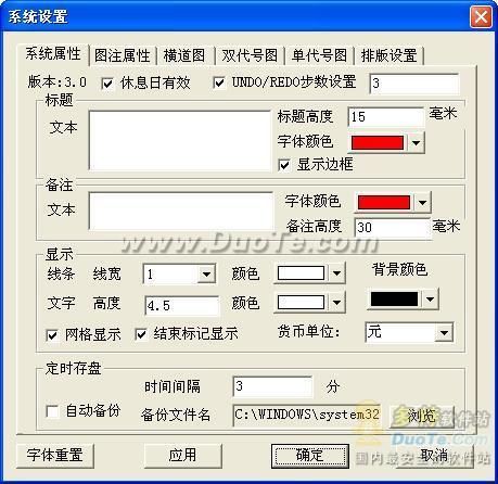 陆维网络计划编制系统下载