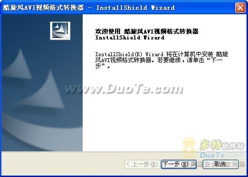 酷旋风AVI视频格式转换器下载
