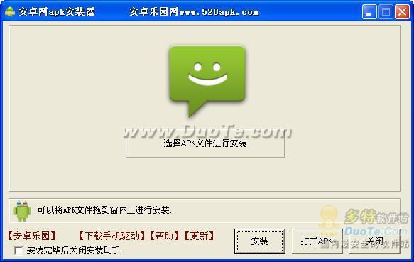 安卓网APK安装器下载