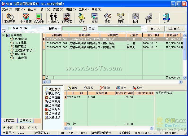 佳宜工程合同管理软件下载