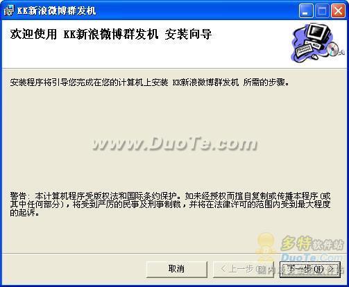 KK新浪微博群发评论机下载