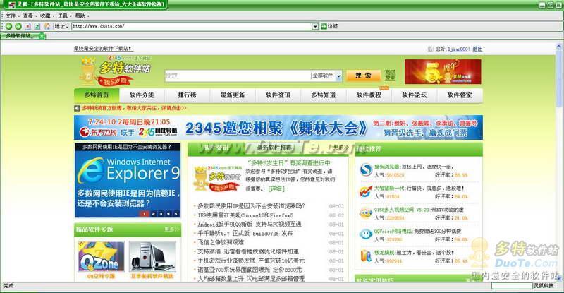 灵狐浏览器下载