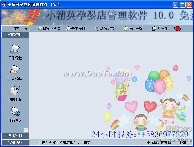 小精英孕婴店管理软件下载