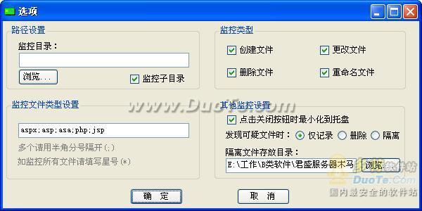 服务器文件监控软件下载
