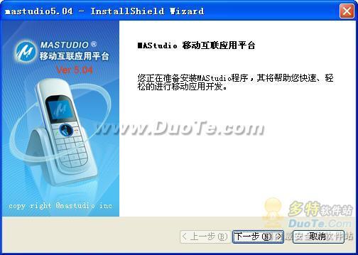 MAStudio移动互联应用平台下载