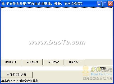 多文件合并工具下载