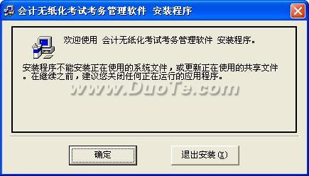 会计无纸化考试考务管理软件下载