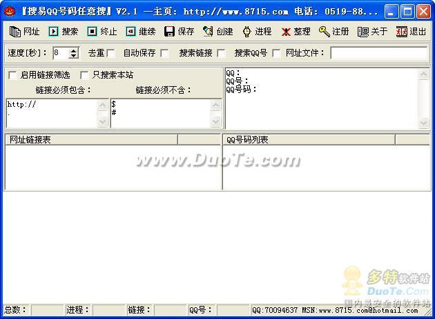 搜易QQ号码任意搜索(SeAnyQQScan)下载
