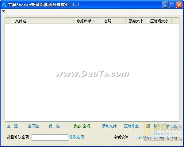 宇润Access数据库批量处理软件下载