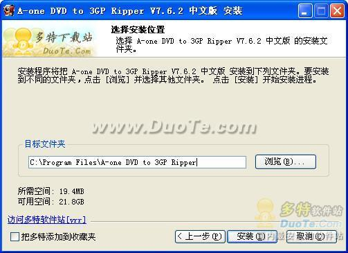 A-one DVD to 3GP Ripper下载