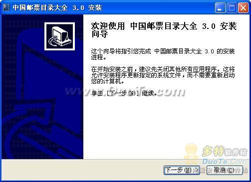 中国邮票目录大全下载