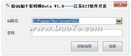 给QQ加个密码锁下载
