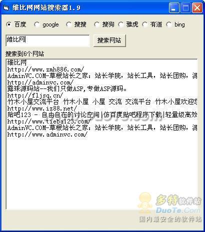 维比网网站搜索器下载