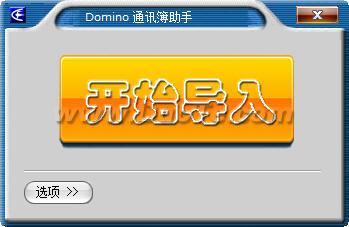 Domino 通讯簿助手下载