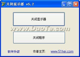 关闭显示器的软件下载