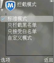 QQ手机管家 for S60V2下载