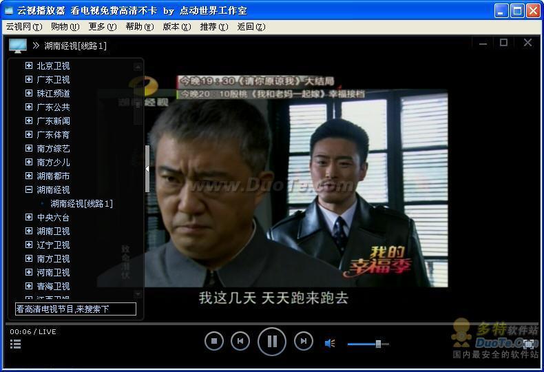 云视高清TV下载