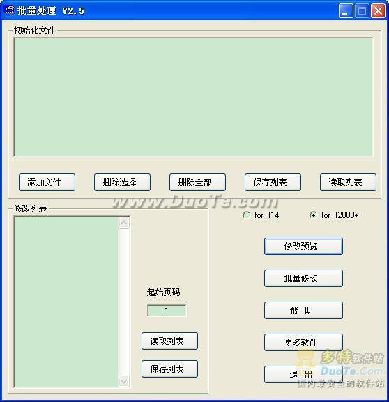 CAD批量处理程序下载